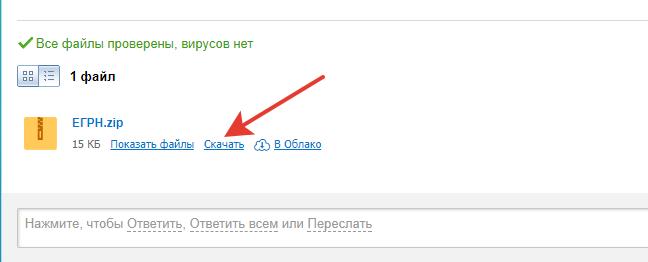 Как проверить подлинность электронного документа