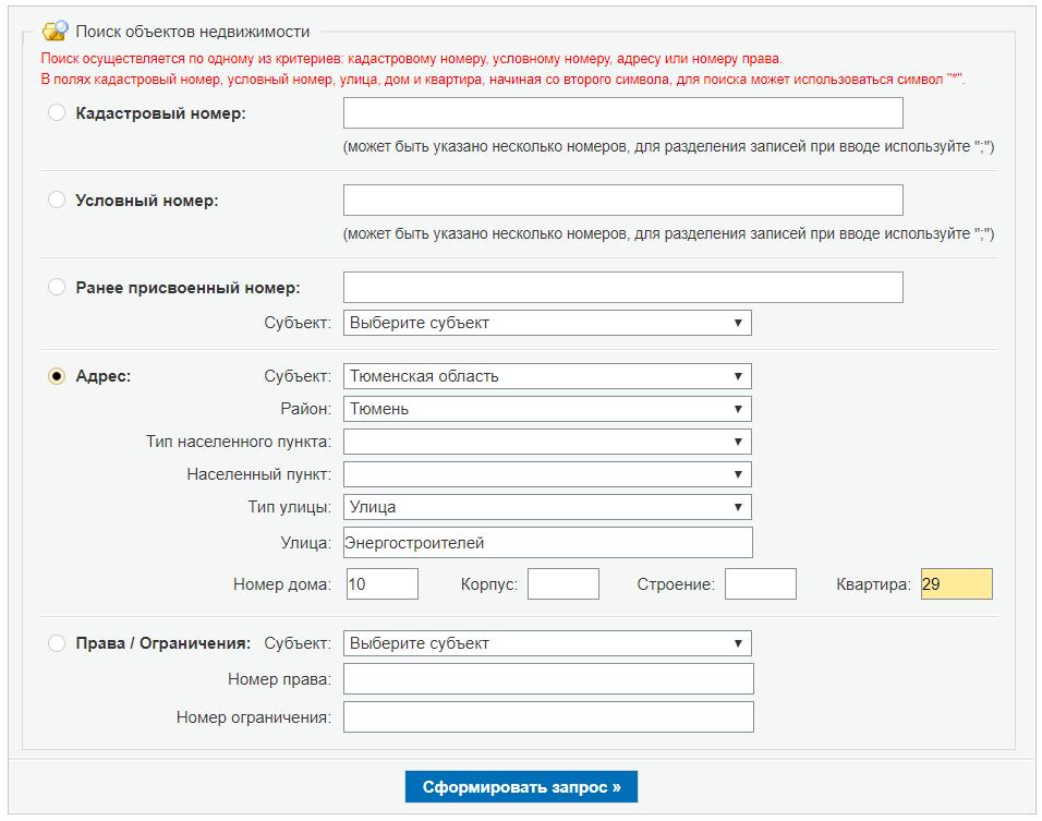Как получить информацию об объекте недвижимости из Росреестра бесплатно